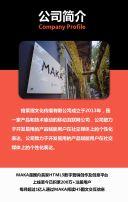 扁平简约互联网通用企业宣传画册H5模板