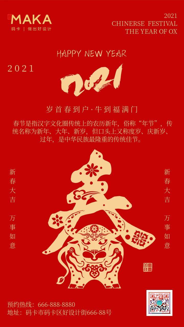 红色简约剪纸风2021牛年春节贺卡手机海报