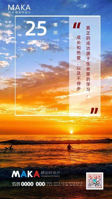 唯美海边文艺风日签心情励志手机海报