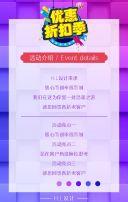 炫彩时尚通用折扣季/促销/微商/节日/狂欢