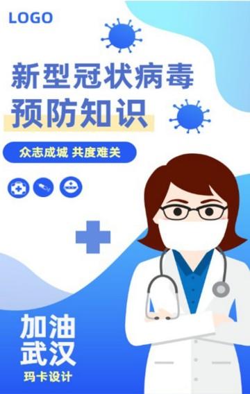 新型冠状病毒肺炎返程防护知识模板