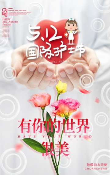 512国际护士节唯美温馨医院介绍活动邀请函H5