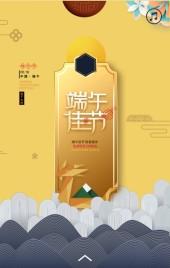 端午节金色中国风、富贵风食品粽子促销宣传H5模板