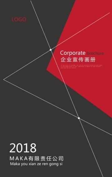高端简约灰红企业简介 公司画册 样本 宣传介绍