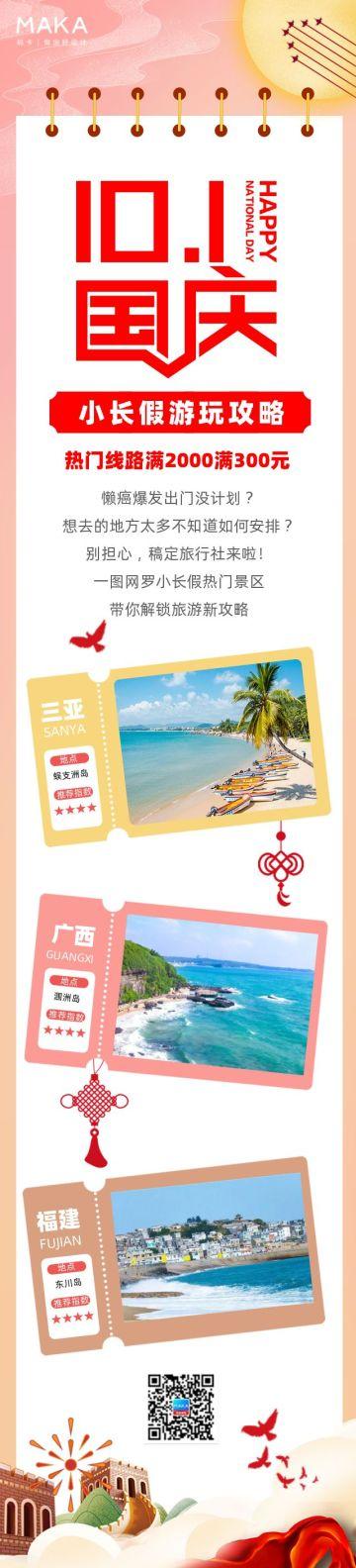 小长假海岛游玩攻略 一图带你解锁热门景区