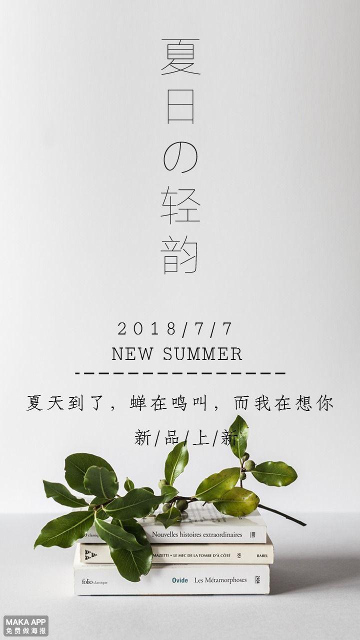 夏日新品上线