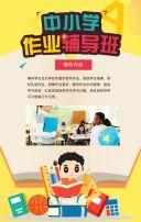 黄色简约中小学作业辅导班招生宣传H5模板