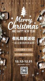 圣诞节2020年咖啡色时尚绚丽闪亮大气宣传活动海报
