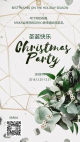 白绿时尚简约圣诞节节日祝福祝福贺卡手机海报