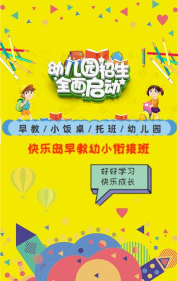 亮黄色卡通插画风早教幼儿园(行业)招生倒计时H5模板