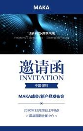 高端互联网科技峰会发布会会议邀请函企业宣传H5