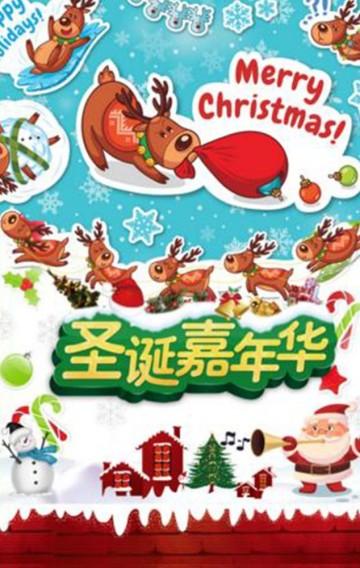 圣诞/圣诞促销/元旦促销/节日促销/服装店促销/商场促销