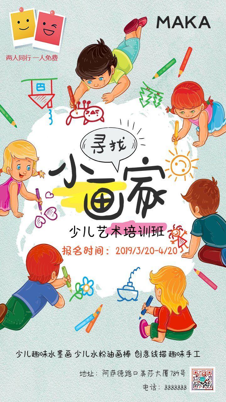卡通小画家少儿美术艺术培训招生宣传海报