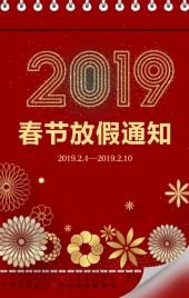 2019年新年放假通知