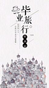 简约文艺毕业旅行宣传促销海报