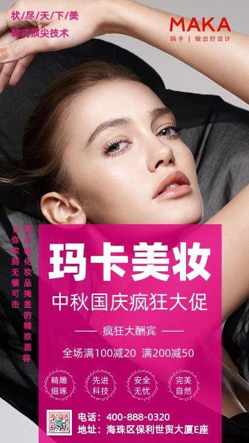 粉色优雅美妆化妆中秋国庆促销折扣海报