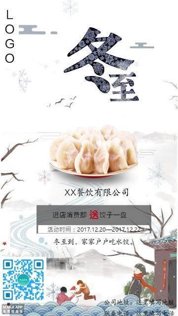冬至24节气海报,企业宣传促销,中国节气,活动促销,打折活动