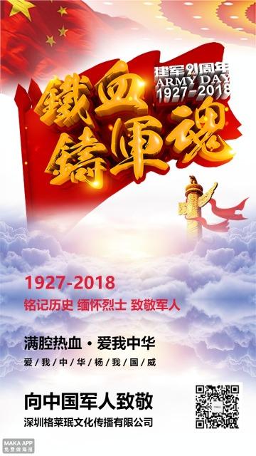 八一 建军节 2018 建军 中国 解放军 人民军队 91周年