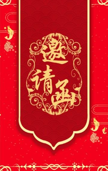 中国风古风古典喜庆婚礼邀请函请柬请帖