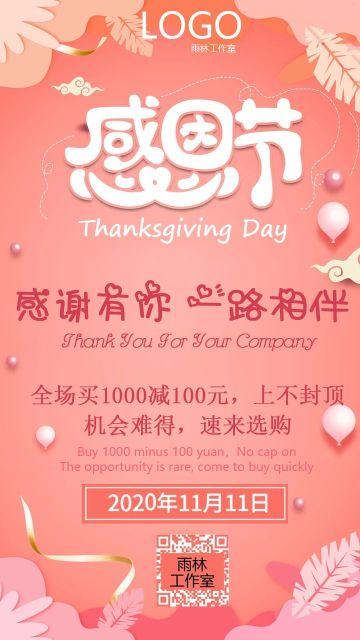 温馨粉红感恩节企业电商双11广告宣传祝贺祝福邀请卡片