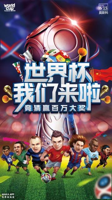 世界杯我们来啦!