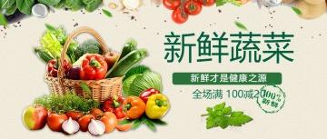 新鲜蔬菜 公众号封面头图