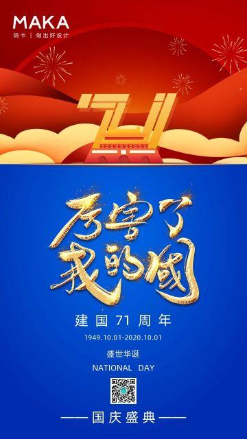 国庆节红蓝色大气宣传海报