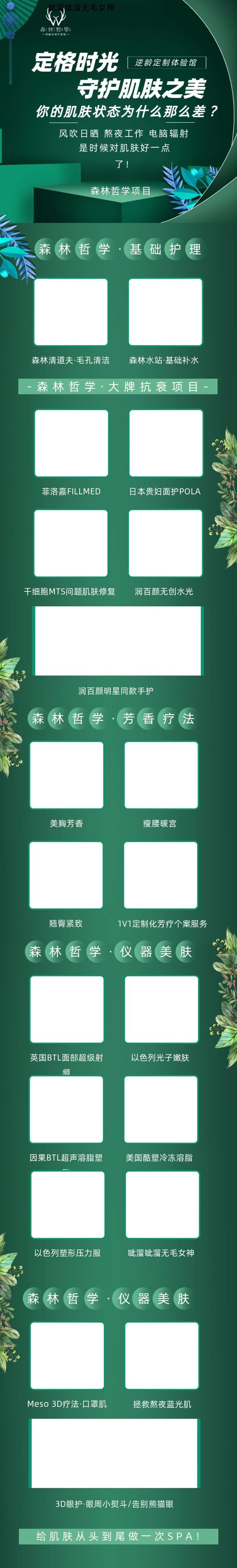绿色森林哲学定制美容护理产品详情页