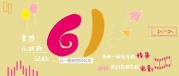 六一儿童节活动宣传微信公众号封面图