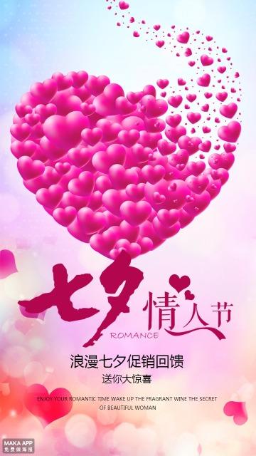 浪漫唯美七夕情人节促销活动宣传