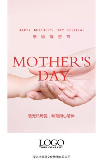 简约高端感恩母亲节祝福贺卡企业宣传H5