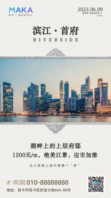 灰色简约风格房地产行业宣传海报