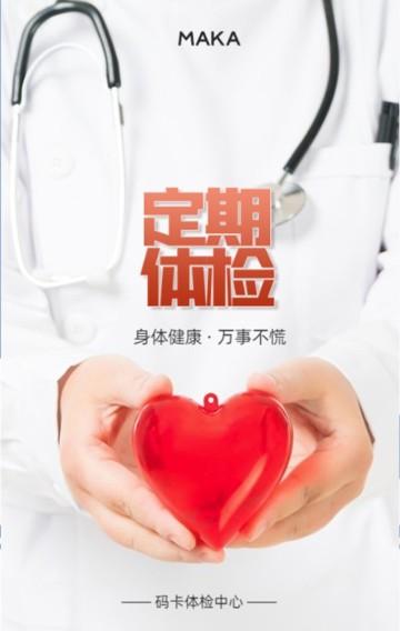 白色简约医疗行业体检中心宣传H5