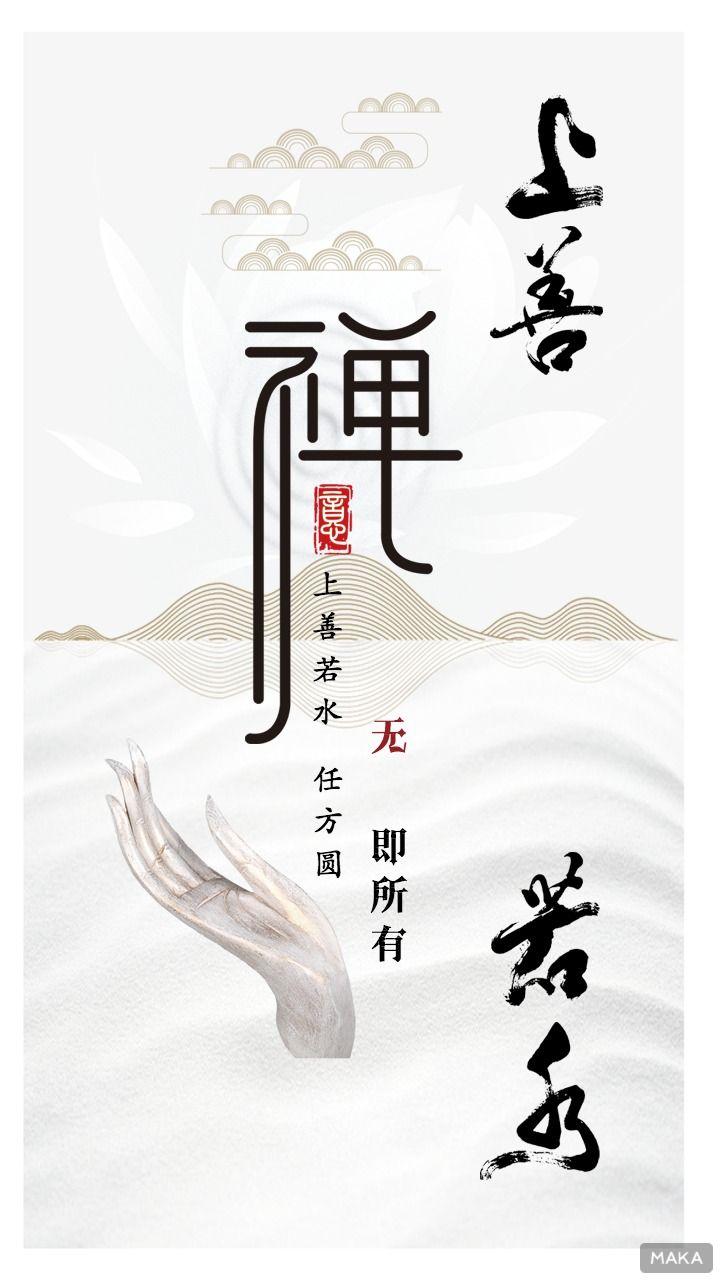 禅意哲学海报