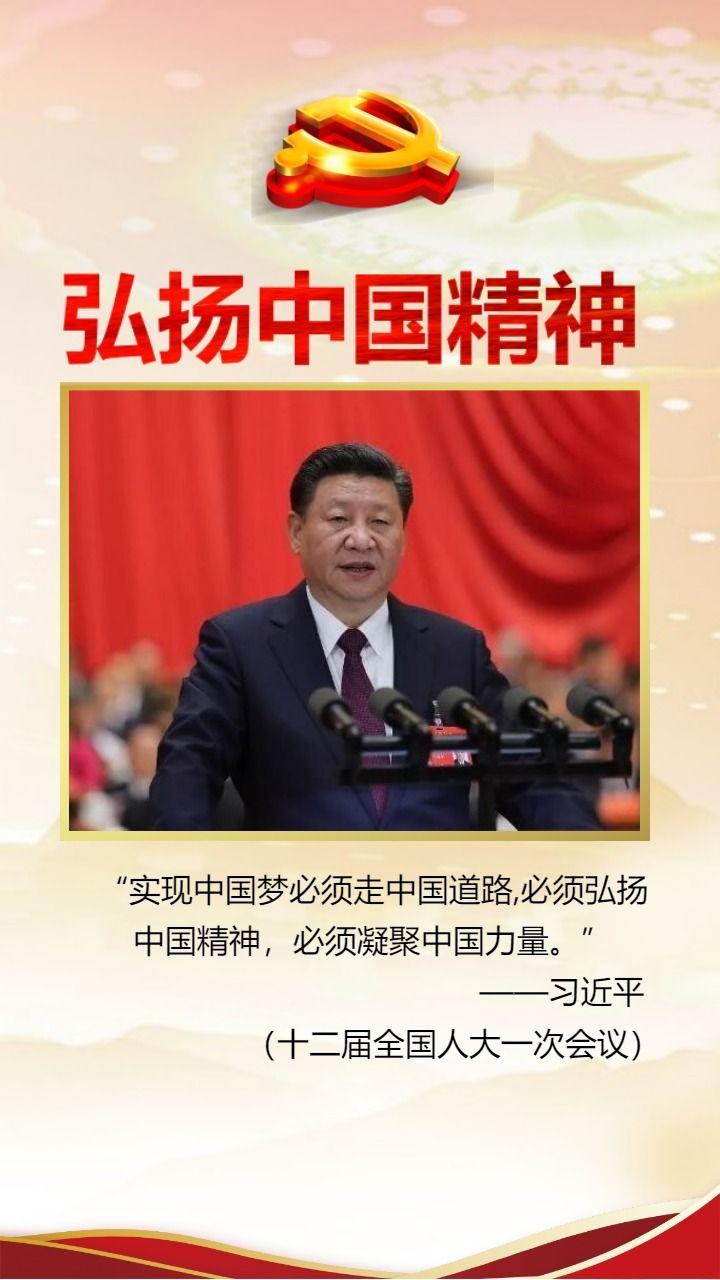 弘扬中国精神/中国/党建