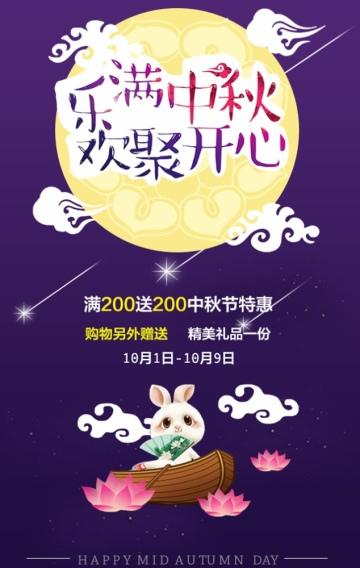 中秋佳节节日促销