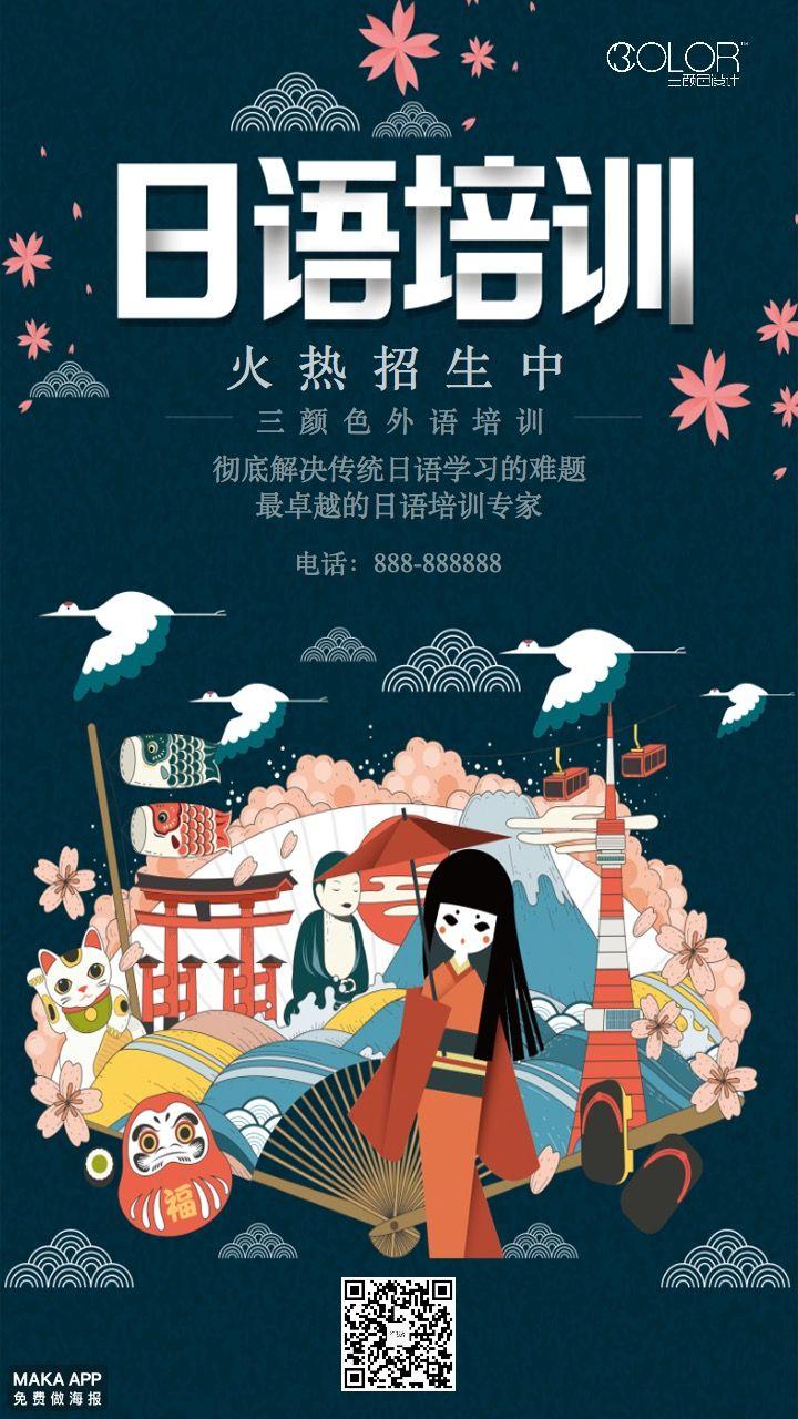 日语外语招生培训宣传通用海报(三颜色设计)