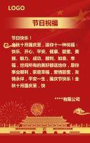 国庆、国庆企业祝福、国情企业宣传、国庆产品促销