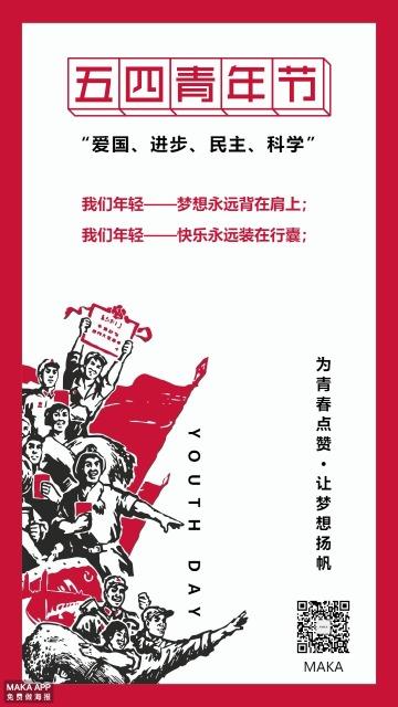 五四青年节海报54青年节红色传统海报