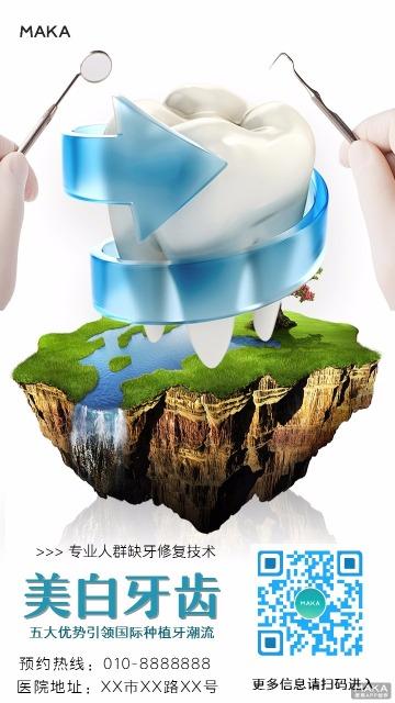 简约 牙科宣传海报