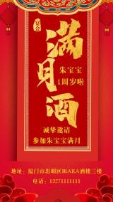 邀请函满月宴宝宝周岁生日宴会中国风传统喜庆红色大气经典