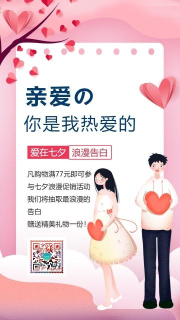 七夕节日粉色浪漫促销海报