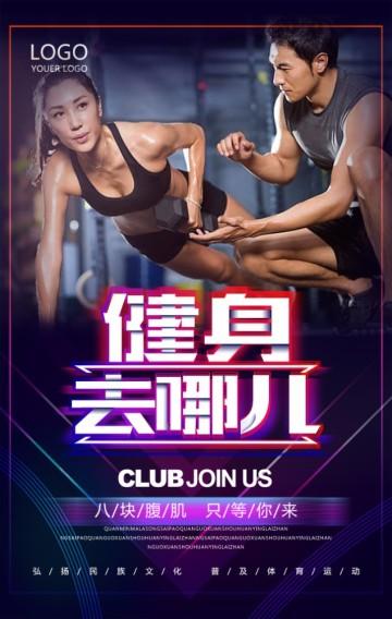 2018 健身 去哪儿 健身俱乐部 瑜伽 减肥 炫酷风