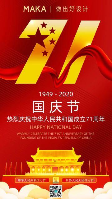 红色十一国庆节宣传海报