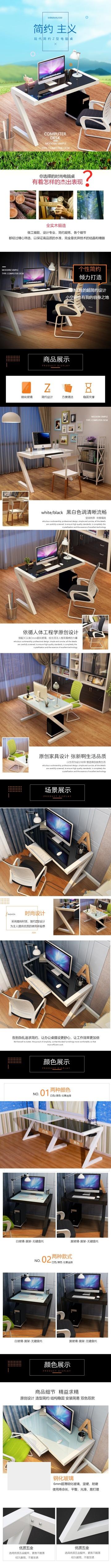 清新简约百货零售家居生活家具电脑桌促销电商详情页