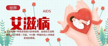 手绘风艾滋病公众号首图