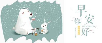 唯美卡通小清新小熊早安你好冬天雪花早安冬季日签微信公众号封面大图