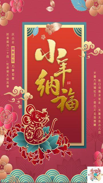 中国风大气红色小年宣传海报