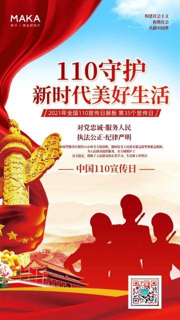 红色党建风格中国110宣传日公益宣传手机海报