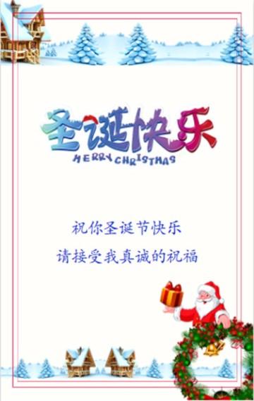 圣诞节节日贺卡节日祝福